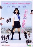Sailor Suit and Machine Gun -Graduation- (2016) (DVD) (English Subtitled) (Hong Kong Version)