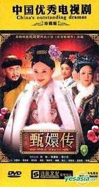 后宫甄嬛传 (DVD) (中部) (待续) (中国版)