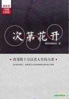 Ci Di Hua Kai (China Version)