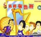 Mo Zha Te Le Dui - Xiao Bang Bu Lu Si (VCD) (China Version)