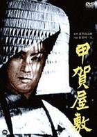 Koga Yashiki  (Japan Version)