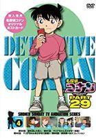 DETECTIVE CONAN PART 29 VOLUME4 (Japan Version)