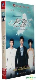 Love Love (H-DVD) (End) (China Version)