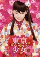 Tokyo Girl (DVD) (Normal Edition) (Japan Version)