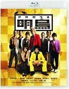 Akegarasu (Blu-ray)(Japan Version)