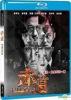 Helios (2015) (Blu-ray) (Taiwan Version)