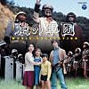 Drama Saru no Gundan MUSIC COLLECTION (Japan Version)