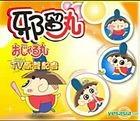 Ojarumaru (VCD) (Box.2) (Hong Kong Version)