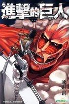 Attack On Titan (Vol.1)