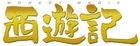 Saiyuuki (Monkey Magic) (2007) (DVD) (Standard Edition) (English Subtitled) (Japan Version)