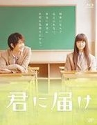 Kimi ni Todoke (Blu-ray) (Japan Version)