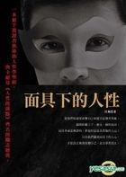 Mian Ju Xia De Ren Xing
