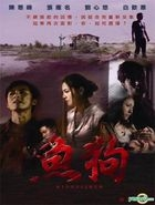鱼狗 (DVD) (中英文字幕) (香港版)