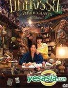 Destiny: The Tale of Kamakura (2017) (DVD) (Thailand Version)