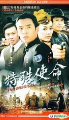 The Mission (VCD) (End) (China Version)
