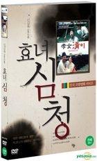 Sim Cheong (DVD) (Korea Version)
