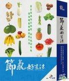 節氣好生活 (DVD) (1-12集) (公視電視節目) (台湾版)