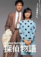 Tantei Monogatari (DVD)(Japan Version)