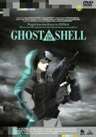 Ghost in the Shell (DVD) (English Dubbed & Subtitled) (Japan Version)