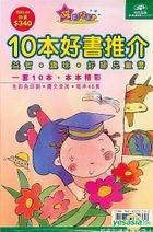 10 Ben Hao Shu Tui Jie