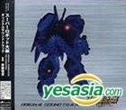 Super Robot War ORIGINAL GENERATION Original Soundtrack (Japan Version)