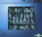 皇牌電影金曲 (LPCD45M2) (限量編號版)
