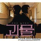 Beyond Evil OST (JTBC TV Drama)