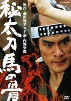 Hitachi Uma no Hone (DVD) (Japan Version)