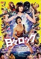 Hibi Rock: Puke Afro and the Pop Star (DVD)(Japan Version)