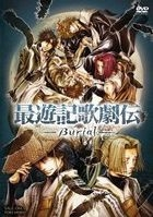 SAIYUKI KAGEKIDEN -BURIAL- (Japan Version)