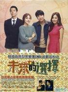 未来の選択 韓国ドラマOST (CD+DVD+台湾独占ギフト)(台湾独占豪華限定版)
