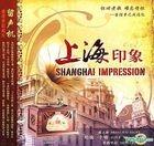上海印象 (中国版)