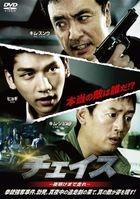 Chasing (DVD) (Japan Version)