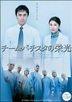 The Glorious Team Batista (DVD) (DTS) (English Subtitled) (Japan Version)