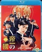 帝一之國 (2017) (Blu-ray) (香港版)