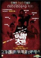 Final Project (2016) (DVD) (Hong Kong Version)