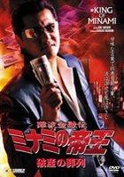 NANBA KINYU DEN MINAMI NO TEIOH HASAN NO SORETSU (VER.53) (Japan Version)