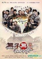 Childless Comfort (DVD) (Ep. 1-40) (End) (Multi-audio) (JTBC TV Drama) (Taiwan Version)