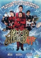 The Great Shu Ra Ra Boom (DVD) (Taiwan Version)