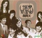 Yuan Sheng Yuan Ying 9 Karaoke (VCD)