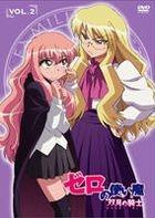 Zero no Tsukaima Futatsuki no Kishi (DVD) (Vol.2) (Japan Version)