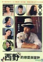 The Tale of Nishino (DVD) (Taiwan Version)