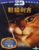 Puss In Boots (2011) (3D + 2D Blu-ray) (Taiwan Version)