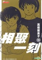 The Moment Of Together (Vol.15) (End)