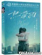 Wet Season (2019) (DVD) (Taiwan Version)