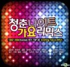1992 - 2004 Korean Dance Top 30 : Original Gayo & Remix (3CD)