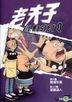 Old Master Q Vol.5 (DVD) (Hong Kong Version)
