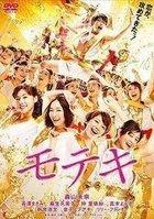 Moteki (DVD) (Normal Edition) (Japan Version)