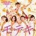 Moteki teki Ongaku no Susume - Eiga Soundtrack ban (Japan Version)