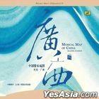 Musical Map Of China - Hearing Guangxi (HQCD) (China Version)
